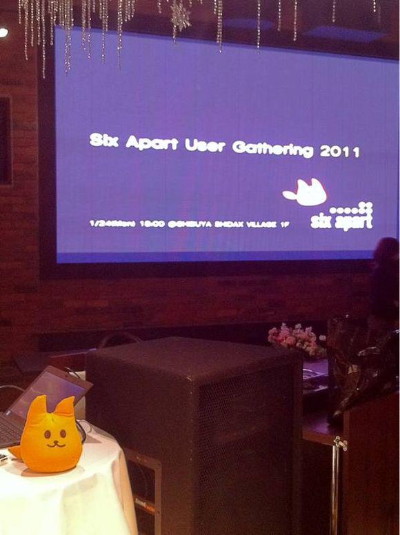 Six Apart ユーザーギャザリング 2011 #saug 開場しそうです。ドキドキ
